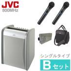 JVC 800MHz帯 ワイヤレスアンプ(シングル)+ ワイヤレスマイク(ハンド形)(2本)+ チューナー + キャリングバッグ セット [ PEW51SBM-Bセット ]