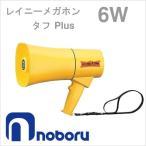 TS-631 ノボル電機製作所 NOBORU メガホン 拡声器 レイニーメガホン タフ Plus 6W (黄色) [ TS631 ]