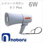 TS-631N ノボル電機製作所 NOBORU メガホン 拡声器 レイニーメガホン タフ Plus 6W (グレー) [ TS631N ]