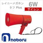 TS-633R ノボル電機製作所 NOBORU メガホン 拡声器 レイニーメガホン タフ Plus 6W 【サイレン音付】(赤色) [ TS633R ]