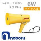 TS-634 ノボル電機製作所 NOBORU メガホン 拡声器 レイニーメガホン タフ Plus 6W 【ホイッスル音付】(黄色) [ TS634 ]
