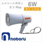 TS-634N ノボル電機製作所 NOBORU メガホン 拡声器 レイニーメガホン タフ Plus 6W 【ホイッスル音付】(グレー) [ TS634N ]