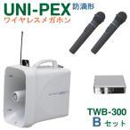 TWB-300-B-SET ユニペックス 拡声器 防滴 ワイヤレスメガホン 300MHz + ワイヤレスマイク(ハンド形 2本)【防滴タイプ】 セット [ TWB300-Bセット ]