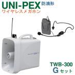 TWB-300 + WM-3130 ユニペックス 拡声器 防滴 ワイヤレスメガホン 300MHz + ワイヤレスマイク(ヘッドセット形)セット [ TWB300-Gセット ]