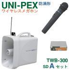TWB-300-SD-A-SET ユニペックス 防滴 ワイヤレスメガホン + ワイヤレスマイク(ハンド形)【防滴】 + SDレコーダーユニットのセット [ TWB300-SD-Aセット ]