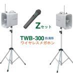 TWB-300-Z-SET ユニペックス 防滴ワイヤレスメガホン(2台)+ スタンド(2台)+ ワイヤレスマイク(防滴・ハンド形)(1本)セット [ TWB300-Zセット ]