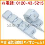 交流磁気治療器 バイオビーム21 Aランク