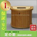 岩盤足浴 足の助 (家庭用温熱治療器)MTG製の岩盤足浴 中古 足湯 足湯器 治療器