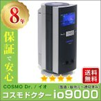 家庭用電位治療器 コスモドクター io9000(イオ9000) Aランク