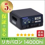 リカバロン14000hi AAランク 5年保証 株式会社レッカム 電位治療器