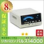 リカバロン パルス14000 特価品 株式会社レッカム 電位治療器