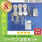 交流磁気治療器 ソーケン 3台セット Aランク