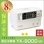 家庭用電位治療器 ドクタートロンYK-9000(白) Cランク