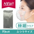 【即納】【正規品】B'full(ビーフル) 立体インナーマスク Ver5.(ふつうサイズ) スリムクリア スリムタイプ 極細 マスクフレーム ブラケット 軽量 日本製 通販