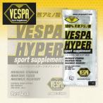 VESPA ベスパ ハイパー 100%天然アミノ酸 補給食、行動食、エネルギー補給