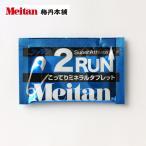 梅丹 Meitan 2RUN(ツゥラン) こってりミネラルタブレット 1包(2粒入り) トレイルランニング