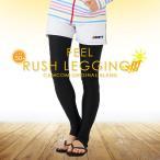 Yahoo Shopping - ラッシュガード レディース トレンカ ラッシュトレンカ 国内生産 レディース サーフパンツ UVカット UPF50+
