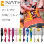 Yahoo Shopping - NATHAN ネイサン Lock Laces ランニングシューズのシューレースロック トレイルランニング