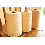 手芸用糸 ラッピング紐 ささ和紙100% コーン 3000m ささ和紙 SASAWASHI 日本製