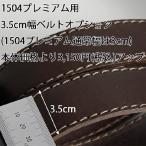 本革リュック1504プレミアム専用3.5cm幅ベルト