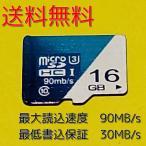microSDカード 16gb マイクロSDカード 16GB U3クラス10 最安値 読込90MB/s書込30MB/s以上 UHS-1 A1 バルク品