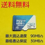 microSDカード 32gb マイクロSDカード 32gb U3クラス10最安値 読込90MB/s書込30MB/s以上 UHS-1 A1 バルク品