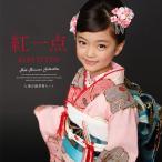 七五三 着物 7歳 正絹 着物セット ピンク 花 梅 紅一点 祝着 作り帯 草履 バッグ 女の子 7才 七歳 七才