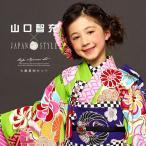 着物セット黄緑 梅 菊 花 ブランド 山口智充 JAPAN STYLE (ジャパンスタイル) ぐっさん 祝着 七五三 女の子 7歳 7才 七歳 七才 仕立て上がり 送料無料
