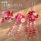 七五三 髪飾り 7歳 七歳 かんざし つまみ細工 ちりめん 卒業式 袴 十三詣り 日本製 赤 ピンク 女の子 花 ぶら飾り こども 送料無料