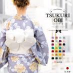 作り帯 28color 麻の葉 リボン りぼん 浴衣帯 結び帯 付帯 つくり帯 浴衣向け 日本製