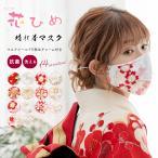 マスク 日本製 洗える 冬 抗ウイルス 抗菌 花柄 刺繍 紐 調節 シート チャーム 成人式 メール便 送料無料