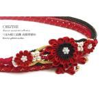 帯締め 帯締 つまみ細工 正絹 赤 レッド 成人式振袖帯締め 結婚式帯締め