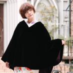 ショッピングケープ ケープ 黒 ブラック 赤紫 アゲハラ ベルベット ポンチョ マント 訪問着用 小紋用 振袖用 女性 レディース 日本製 送料無料