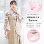 【※レディース袴関連商品同時購入者限定※】オプション