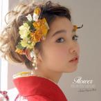 ショッピング髪飾り 髪飾り 花 フラワー 成人式振袖髪飾り 卒業式袴髪飾り イエロー 和柄 縮緬 和風