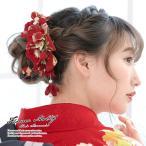 髪飾り 花 フラワー 成人式振袖髪飾り 卒業式袴髪飾り 赤 3点セット 和柄 リボン パールビーズ 和装 和風