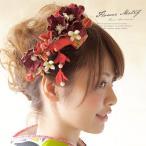 ショッピング髪飾り 髪飾り 花 フラワー 成人式振袖髪飾り 卒業式袴髪飾り 赤 3点セット 和柄 リボン パールビーズ 和装 和風