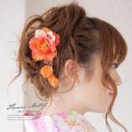 髪飾り オレンジ 花 和柄 ラメ ブラ コサージュ 浴衣髪飾り 着物 和風
