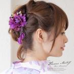 髪飾り 紫 花 和柄 コサージュ 浴衣髪飾り 着物 和風