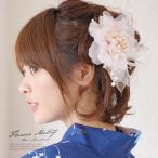髪飾り 花 フラワー 浴衣髪飾り パウダーピンク オーガンジー パールビーズ ラメ コサージュ 着物用