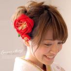 髪飾り 花 フラワー 成人式振袖髪飾り 卒業式袴髪飾り 赤 椿 正絹