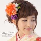 ショッピング髪飾り 髪飾り 2点セット 成人式振袖髪飾り 卒業式袴髪飾り 花 フラワー オレンジ