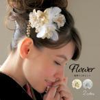 髪飾り 2点セット 花 フラワー 成人式振袖髪飾り 卒業式袴髪飾り 金