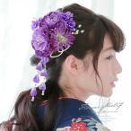 髪飾り2点セット 花 フラワー 成人式振袖髪飾り 卒業式袴髪飾り 紫