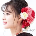 髪飾り 4点セット 赤 ピンク ダリア Uピン 髪留め ヘアアクセサリー  袴 浴衣 着物 振袖 成人式 卒業式