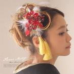 髪飾り 花 フラワー 成人式振袖髪飾り 卒業式袴髪飾り 赤 組紐