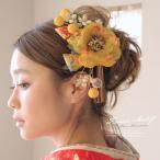 髪飾り 花 フラワー 成人式振袖髪飾り 卒業式袴髪飾り 金茶 和柄 組紐 和風