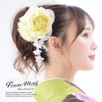 髪飾り 浴衣髪飾り 成人式振袖髪飾り 卒業式袴髪飾り 花 フラワー アイボリー 和装