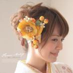 髪飾り 花 フラワー 成人式振袖髪飾り 卒業式袴髪飾り 黄色 イエロー 和柄 組紐 和装 着物用 和風