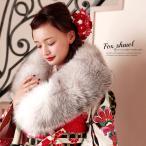 ショール 灰 グレー ブルーフロスト SAGA FOX サガ 狐 フォックス フィンランド ファー 襟巻き 成人式 振袖用 ドレス用 和洋兼用 日本縫製 送料無料